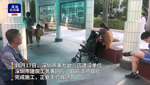 深圳一幼儿园开学多日未通煤气,学生吃饭困难,家长接送称很疲惫