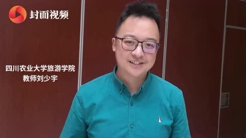 """川农大教师点赞""""讲好中国故事""""短视频大赛:多科学融合提升学生"""