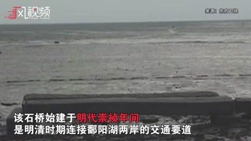 水位持续走低 鄱阳湖湖底明代古木石露真容