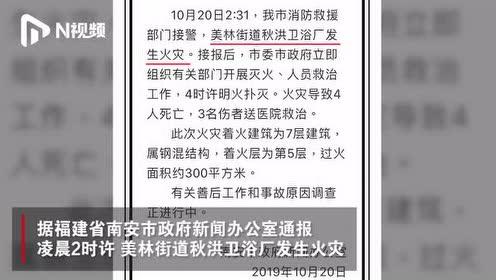 福建南安一卫浴厂发生火灾致4死3伤,过火面积约300平方米