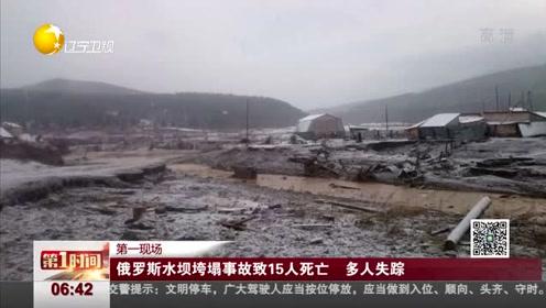 俄罗斯水坝垮塌事故致15人死亡,多人失踪