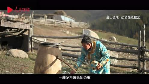 蒙古族用酸奶秘制奶酒,酸甜可口味似甘露,只有尊贵客人才能喝上