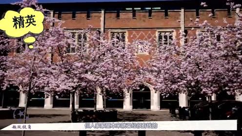 最昂贵的贵族学校,每年学费30万英镑,而且只招200人!