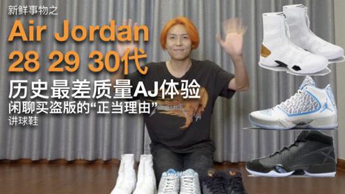 Air Jordan 28 29 30 历史最差质量AJ