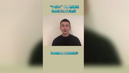 """""""小鲜肉""""孔垂楠被曝私生活混乱还染病"""