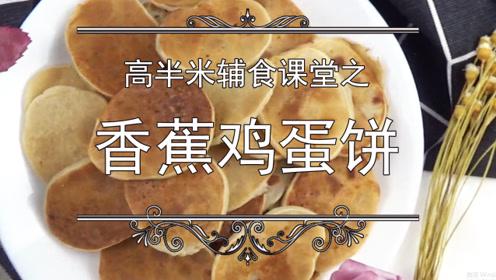 高半米辅食课堂——香蕉鸡蛋饼