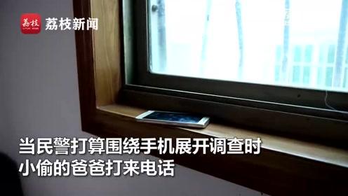 小偷手机落在失主家还打电话索要:我是小偷,掉你家的手机能还我吗?