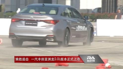 乘胜追击 B+级轿车市场 一汽丰田亚洲龙2.0L版本正式上市