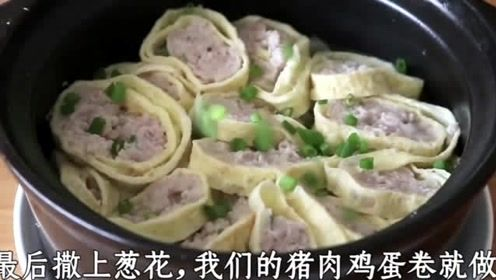 美味的猪肉鸡蛋卷,在家就能做,不比饭店做得差!