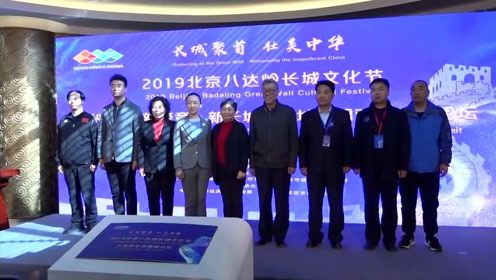 长城沿线代表聚首八达岭 高峰论坛对话长城保护发展