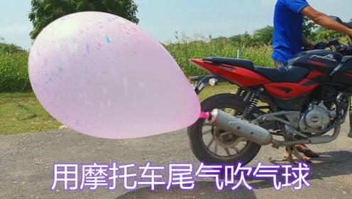 国外小哥亲测,用摩托车尾气吹巨型气球,方法挺好就是费油!