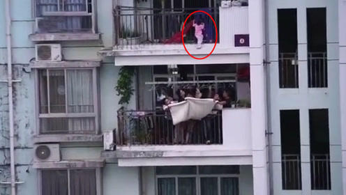 揪心!2岁幼童悬挂10楼阳台外 楼下邻居撑棉被营救