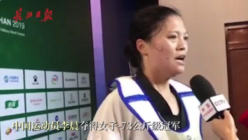 """""""中国加油!""""李晨摘跆拳道中国队首金:观众欢呼声助我静心取胜"""
