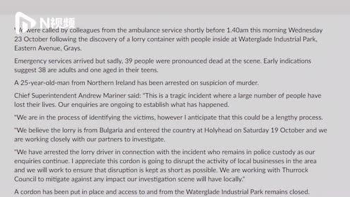 英国埃塞克斯郡一卡车集装箱内发现39具尸体,25岁司机被捕