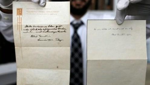 世界上最贵的小费,打赏的两张纸条,竟然价值1200万