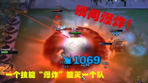 """LOL云顶之弈:你见过拥有着技能""""炸弹""""的英雄吗?一次爆炸6229伤害"""