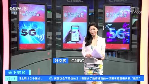 5G手机或在明年上半年大规模量产