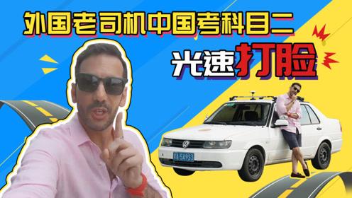 中国的科目二有多难!20年海外老司机都为之崩溃!