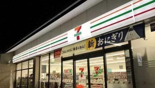 日本7-11正式允许非24小时营业