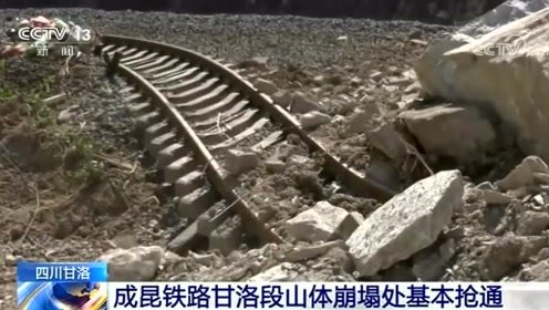 成昆铁路甘洛段山体崩塌,铁路部门及时抢修!