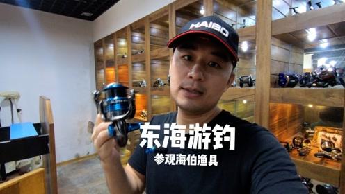 光哥受邀前往宁波参观海伯渔具公司,并将前往舟山参加海钓活动