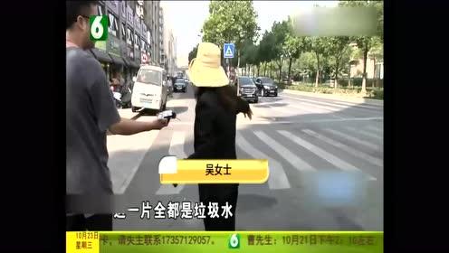 物业清洗垃圾桶污水流到路上 女子骑车滑到头上缝了十针