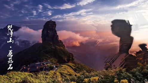 世界第一奇石,屹立在悬崖边十多亿年,号称梵净山的精魄