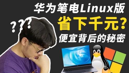 为什么预装linux的华为笔记本便宜1000块?微软没有告诉你的秘密