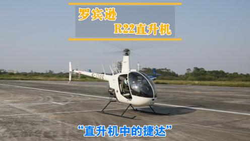 趣玩飞行:你们想看的入门级直升机来了-罗宾逊R22直升机!