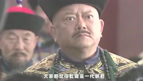 和珅贪了万亿资产,乾隆在世时却不动他,真是为了给嘉庆留功绩?