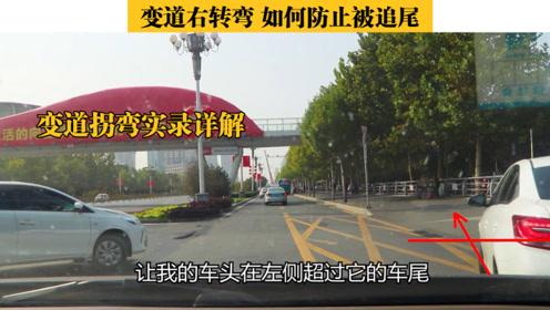 变道右转弯如何防止被追尾,提速超车向右变道拐弯实录详解