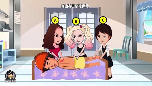 悬疑推理:仔细观察!手法熟练的三位女按摩师,谁在偷懒?