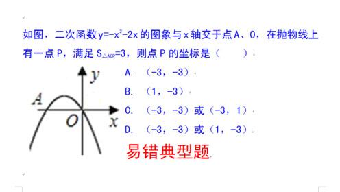 二次函数与三角形面积结合典型考题,一不小心你就犯了低级错误