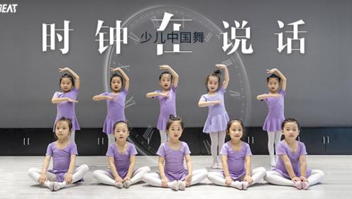 幼师必备!少儿中国舞《时钟在说话》好可爱!