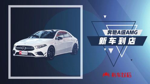 【新车到店】首款国产的AMG性能轿车,奔驰A级AMG到店实拍