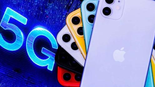 苹果明年推三款5G手机,工信部宣布5G商用正式启动