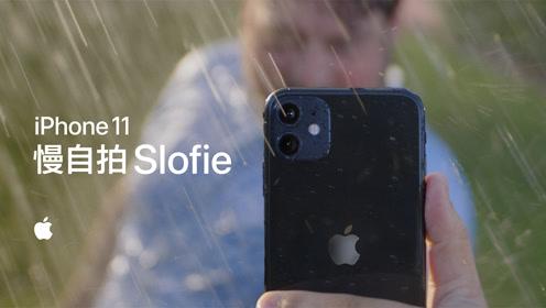 雨中慢自拍,就用 iPhone 11 - Apple