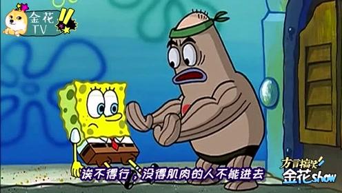 四川方言爆笑:小海绵参加格斗大赛闹笑话,四川话确实自带喜感?