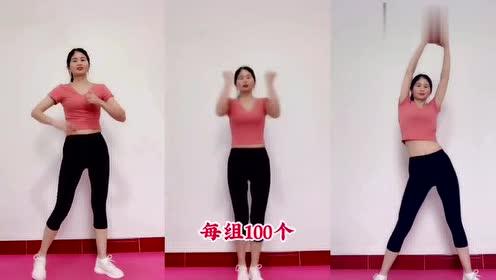瘦身达人:每天早上这几个动作做5组瘦全身!