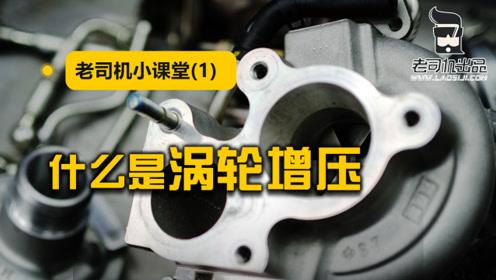 老司机小课堂:涡轮增压、机械增压到底谁更强?哪个更好用?