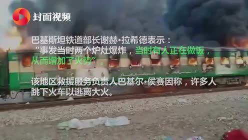 巴基斯坦一火车起火:已致62人死亡 当地时间31日
