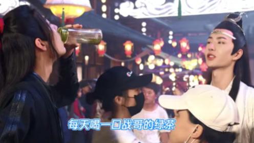明星吃货哪家强?博哥喜欢喝战哥绿茶,肖战吃到停不下来!