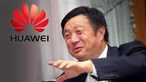 华为又一次实现颠覆,任总突然宣布一个决定,马云马化腾也束手无策!