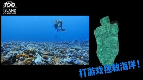 游戏造福世界?科学家用游戏科技保护珊瑚礁