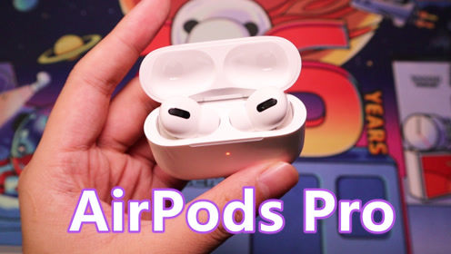AirPods Pro体验:对比三年前的AirPods,音质有提升吗?
