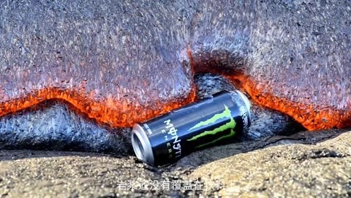 国外小哥把罐头扔进熔浆,结果熔浆的吞噬度令人吃惊啊!