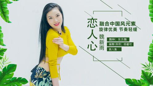 东方舞《恋人心》教学第八集