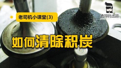 老司机小课堂:积碳产生后 如何清理干净呢?