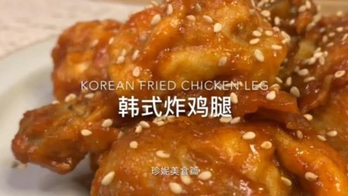 美食vlog: 韩式炸鸡腿