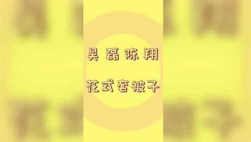 吴磊陈翔花式钻被子COS万圣节